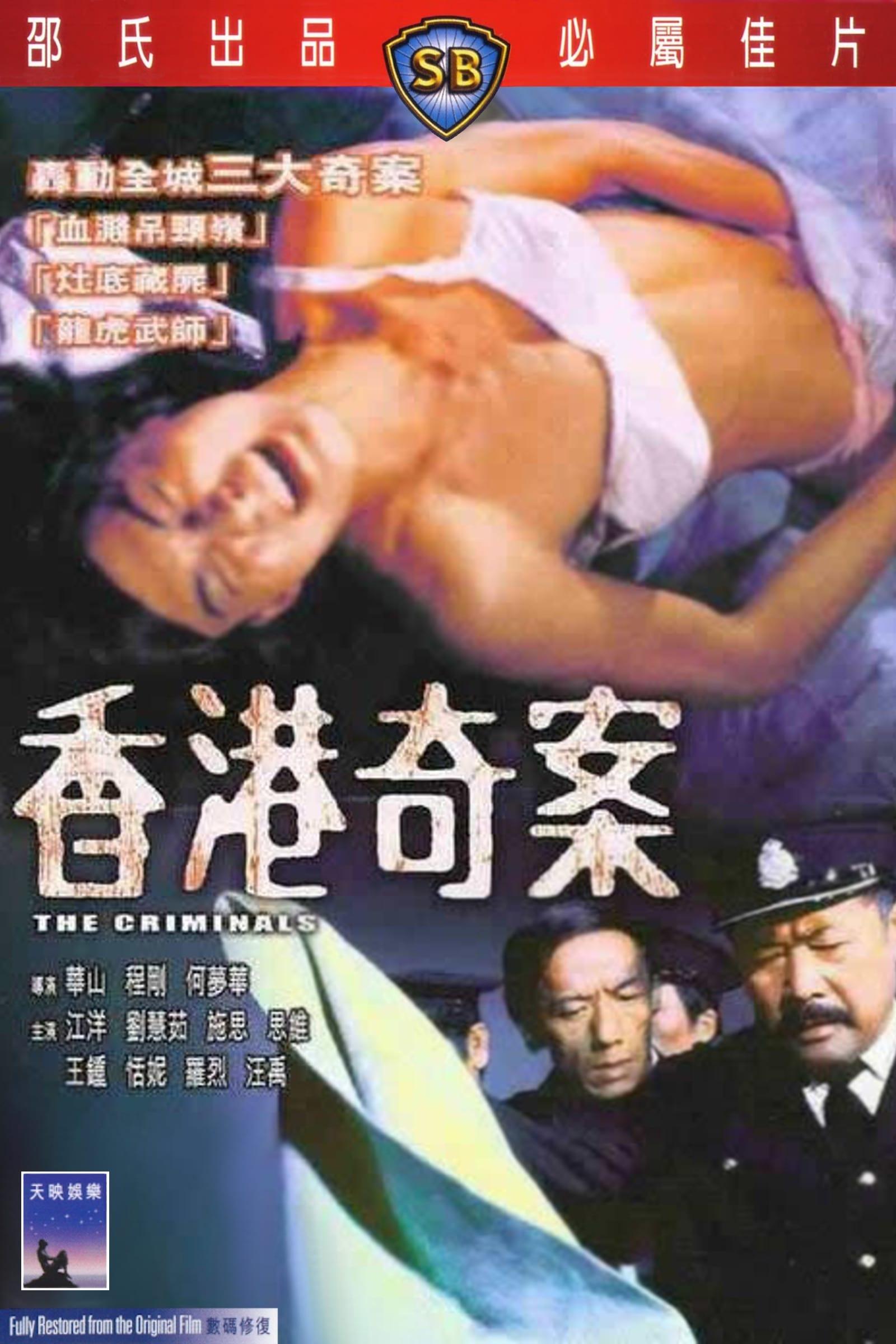 The Criminals (1976)