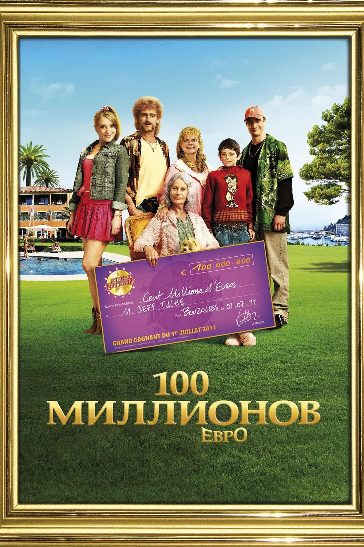 The Tuche Family (2011)