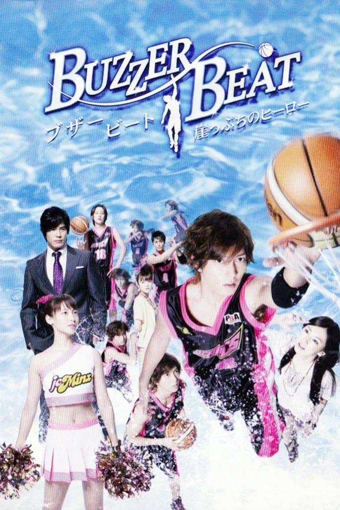 Buzzer Beat (2009)