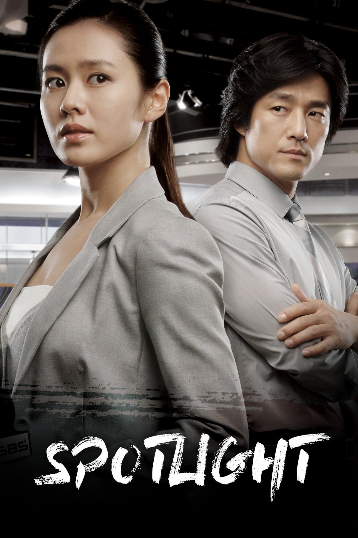 Spotlight (2008)