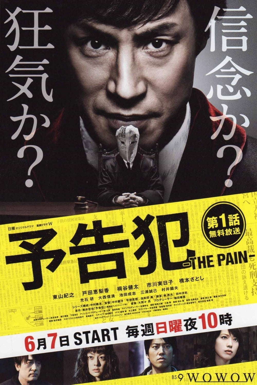 Yokokuhan: The Pain (2015)