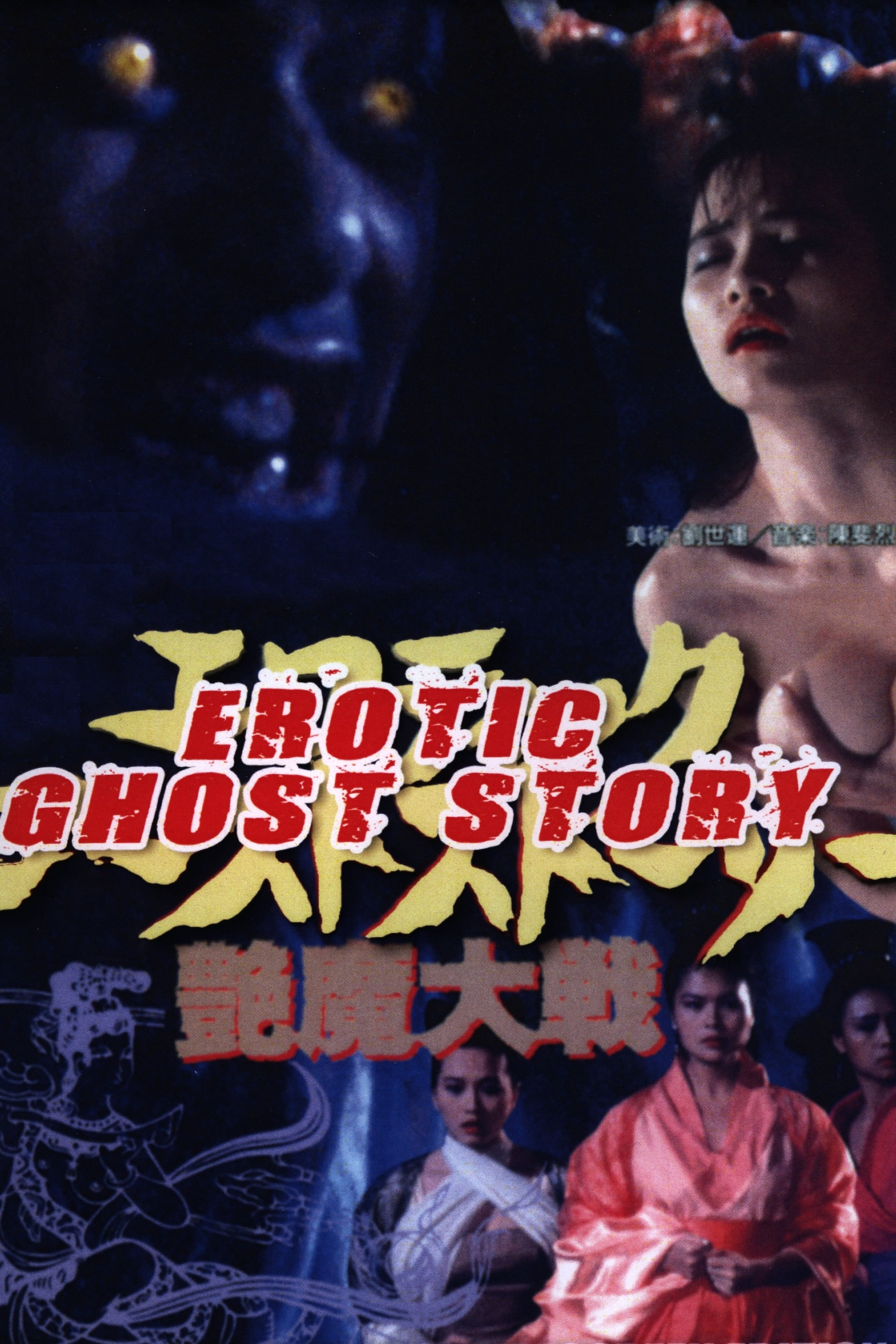 Erotic Ghost Story Perfect Match
