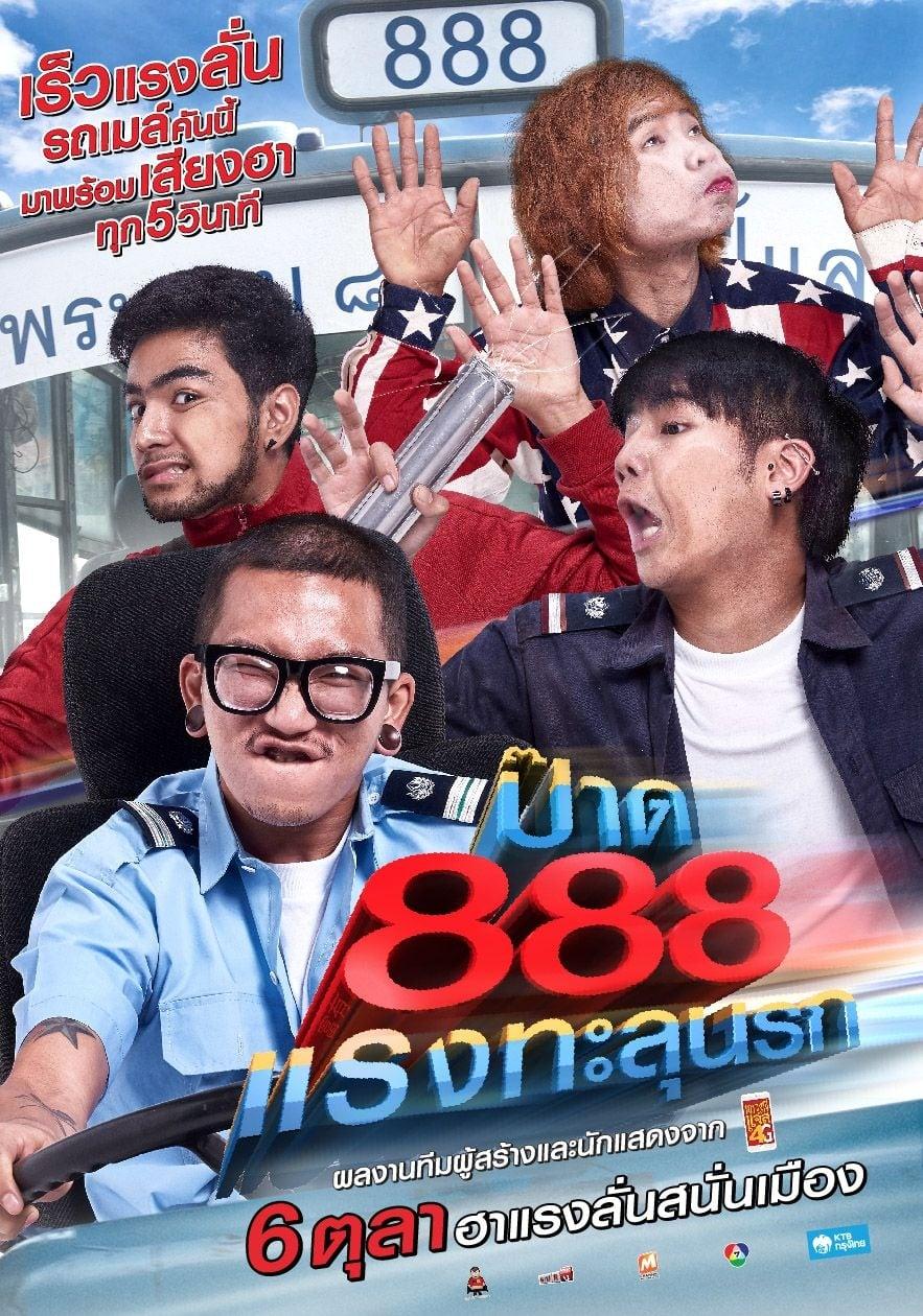 Pard 888 (2016)
