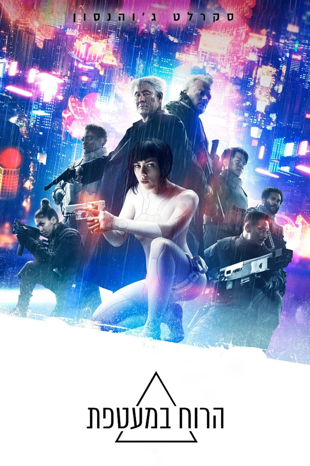 ghost in the shell stream hd filme