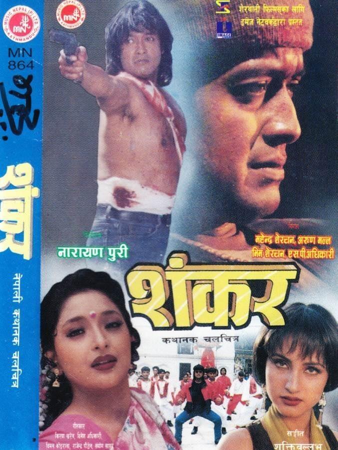 Ver Shankar Online HD Español (1997)