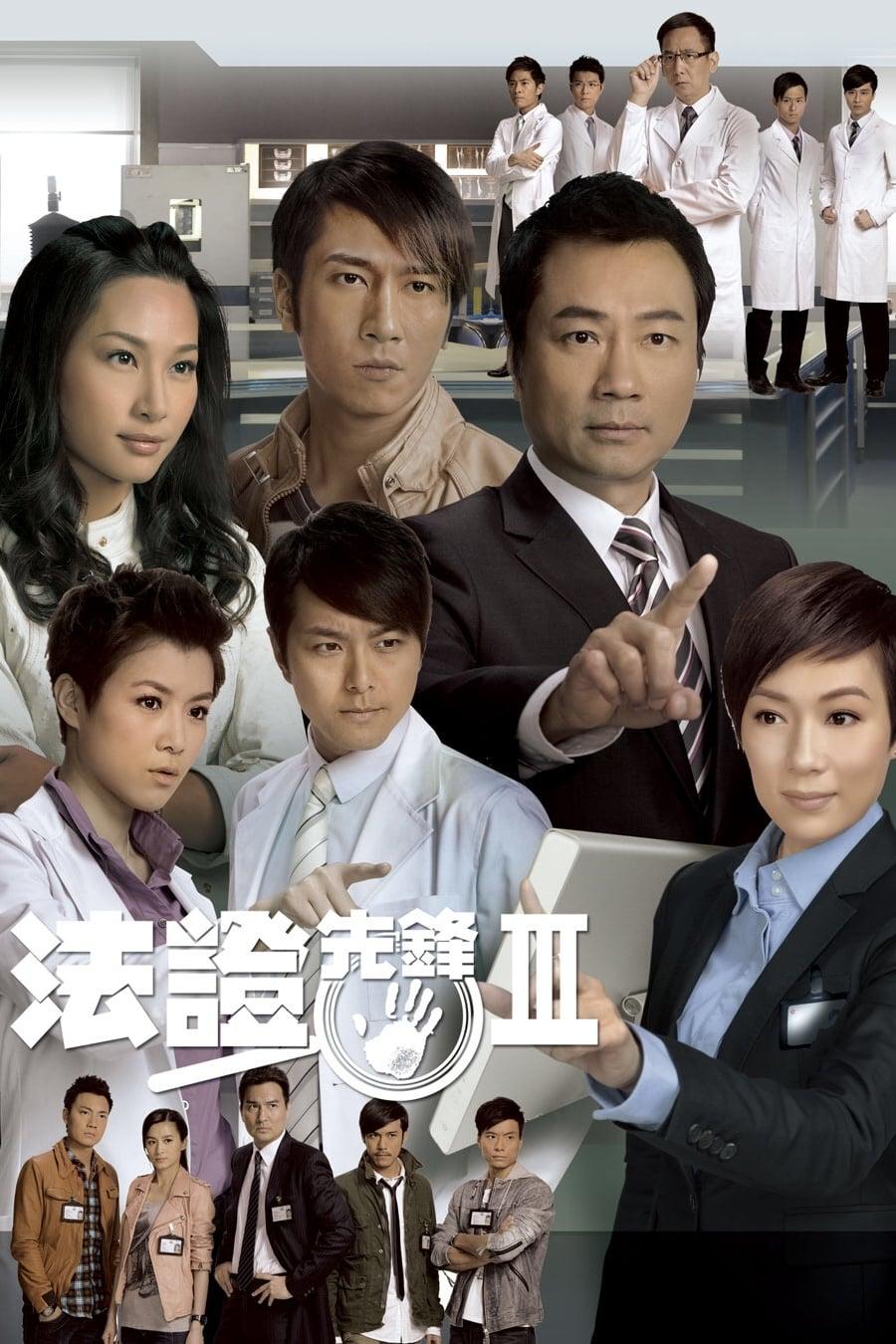 法證先鋒III TV Shows About Forensic