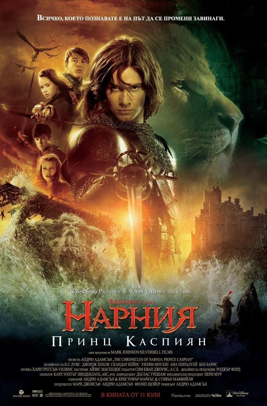 Хрониките на Нарния: Принц Каспиан