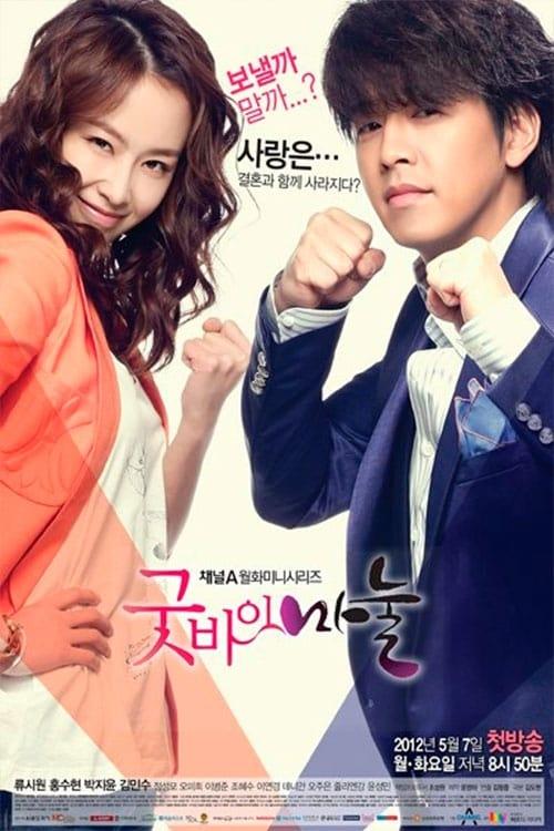 Goodbye Dear Wife (2012)