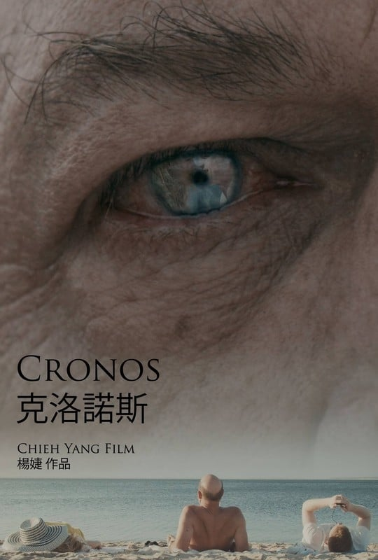 Cronos (2016) - Posters — The Movie Database (TMDb)