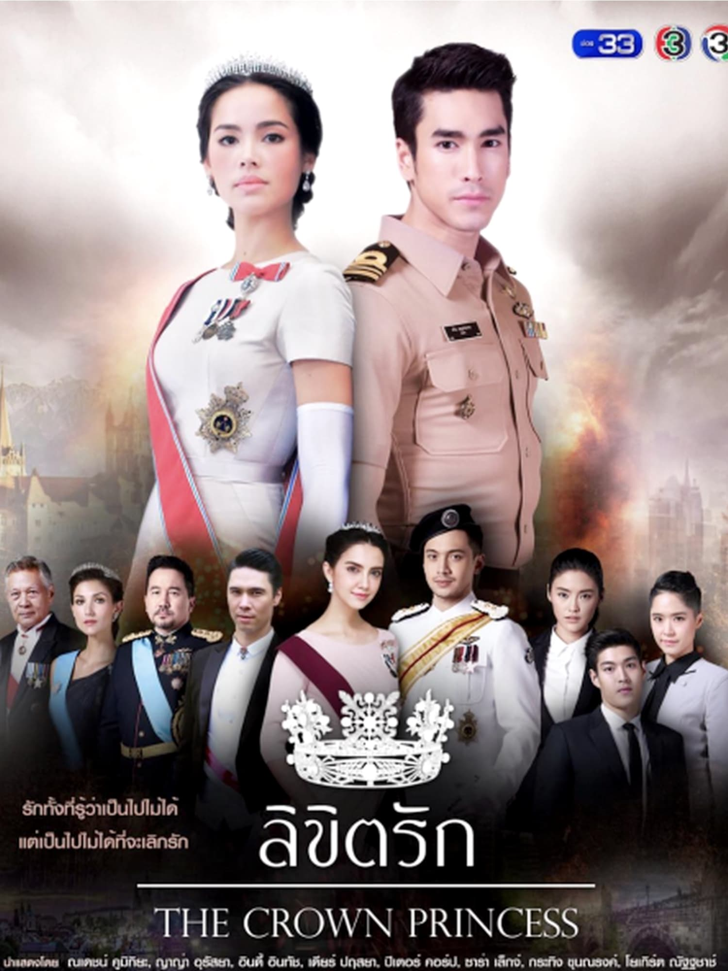 Likit Ruk - The Crown Princess (2018)