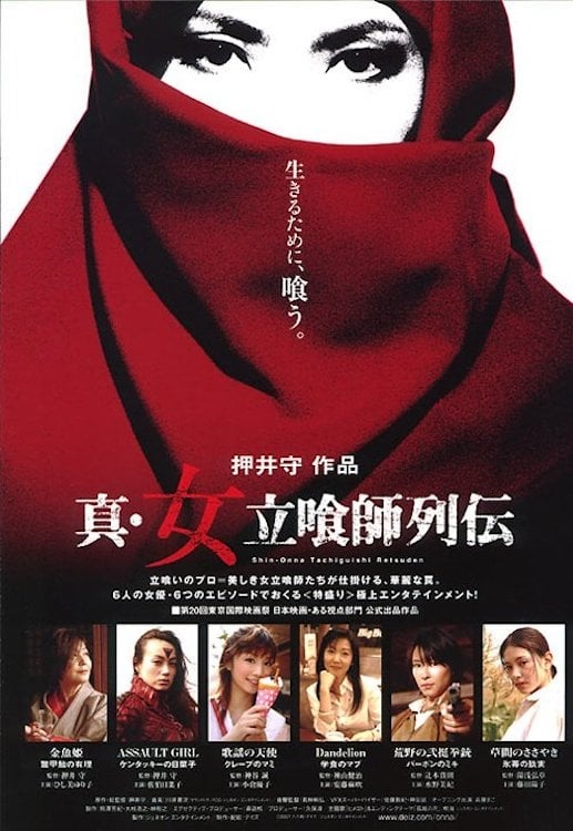 The Women of Fast Food (2007)