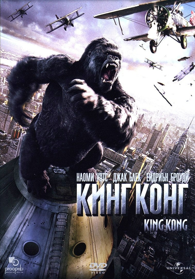 King Kong Streaming Film ITA