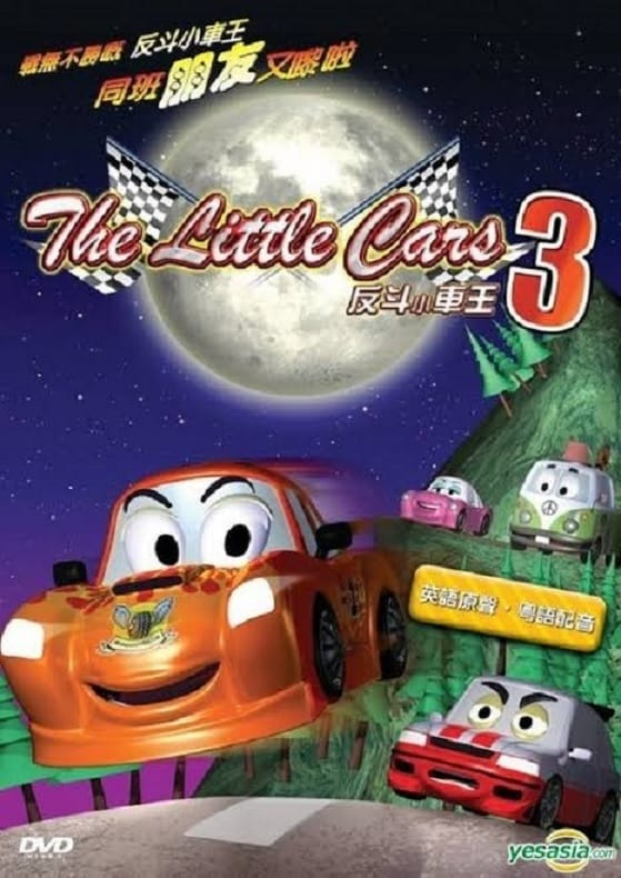 The Little Cars 3: Fast and Curious (2008)