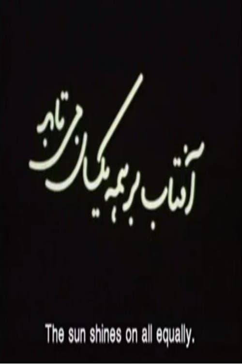 Aftab Bar Hame Yeksan Mitabad (The Sun Shines On All Equally) (2006)