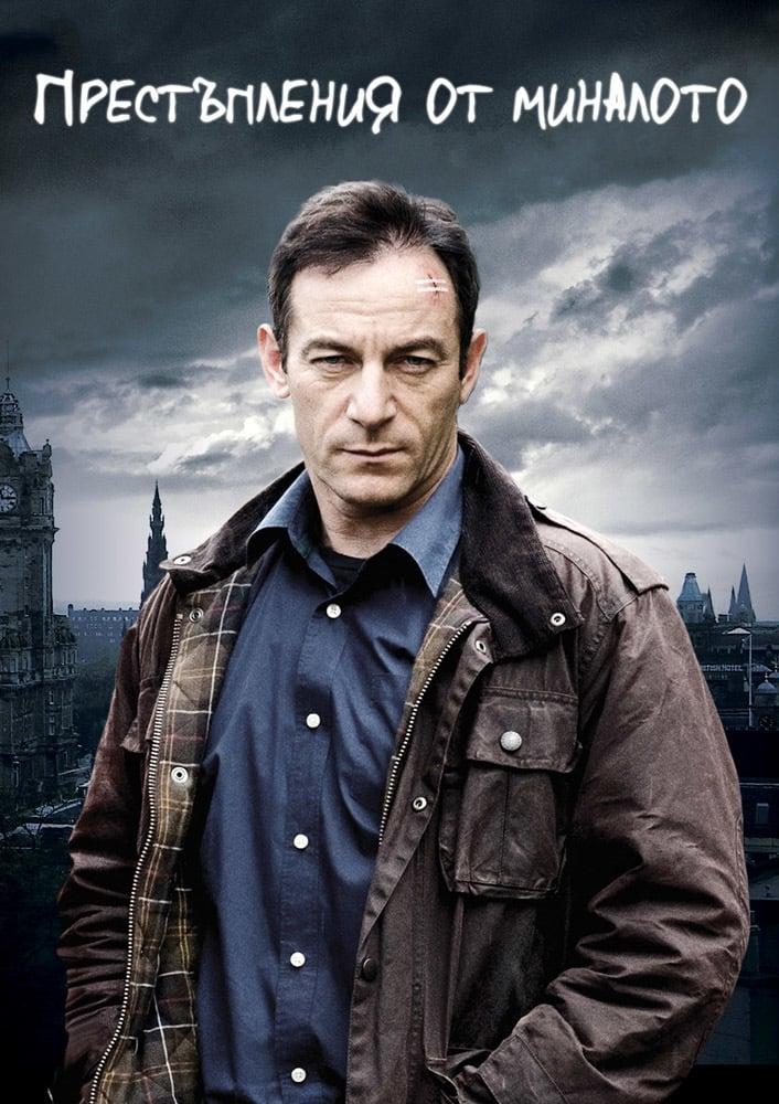 Case Histories TV Shows About Crime Investigation