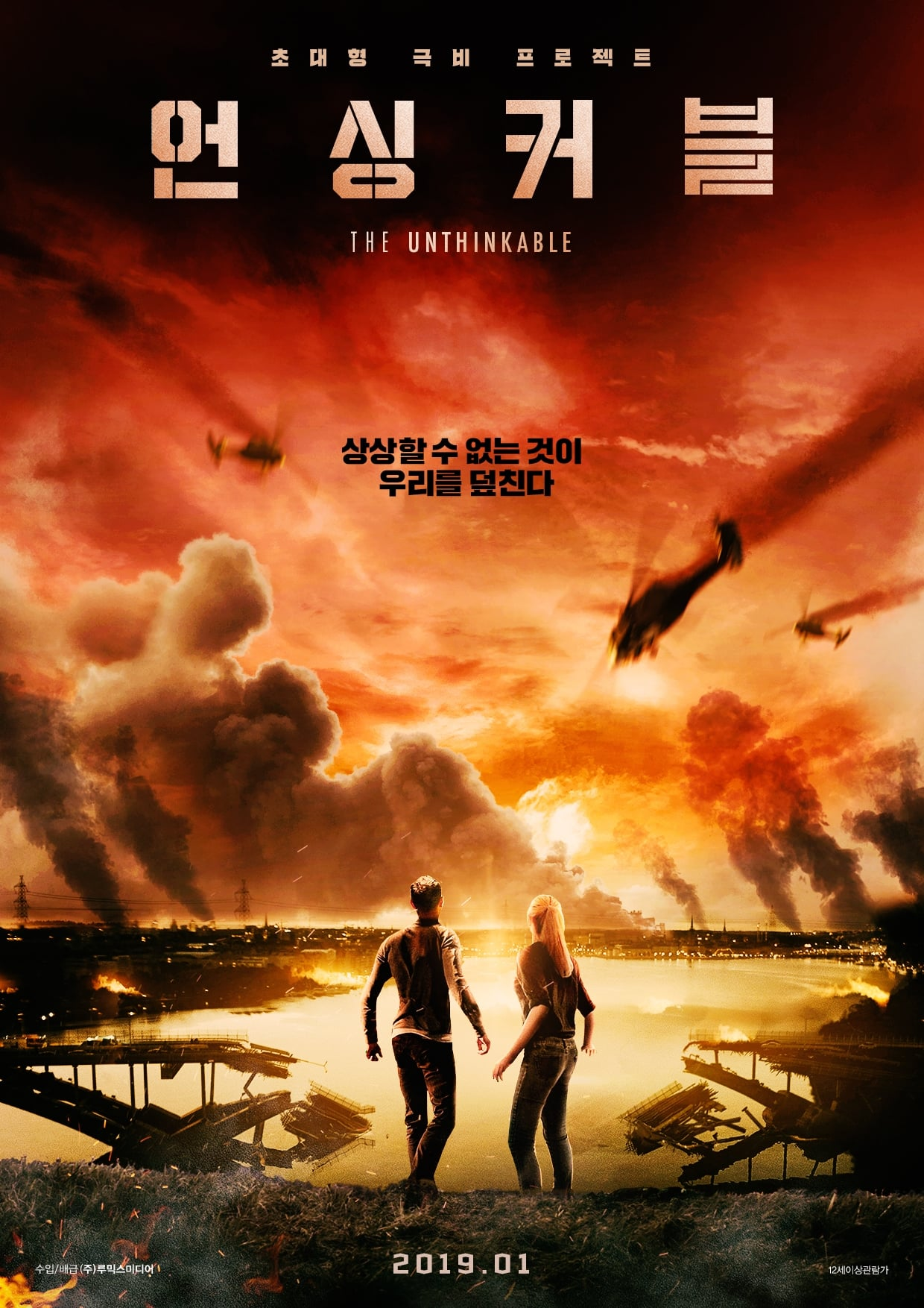 Pelicula The Unthinkable (2018) HD 720P ESPAÑOL/SUECO Online imagen