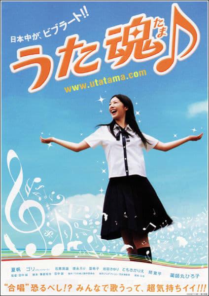 Sing Salmon Sing (2008)