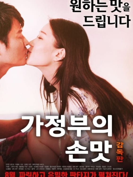 Ver ga-jeong-bu-eui son-mat gam-dok-pan Online HD Español ()