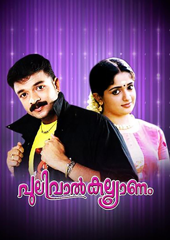 watch Pulival Kalyanam 2003 online free