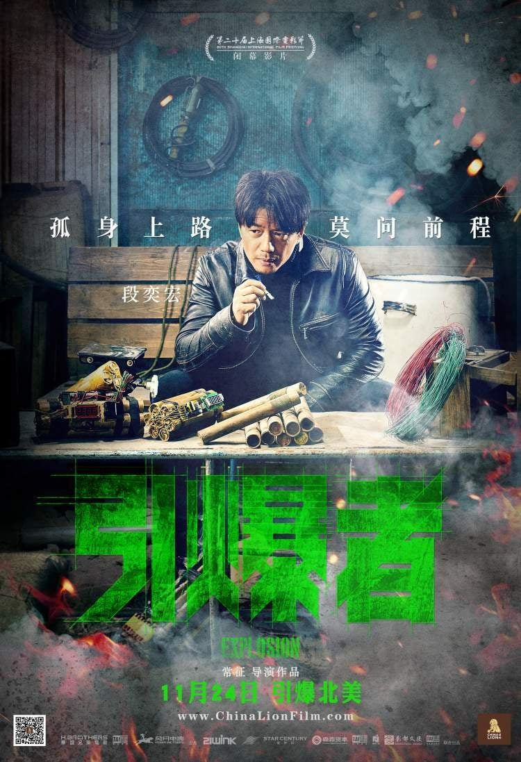 Ver Explosion (Yin Bao Zhe) Online HD Español ()