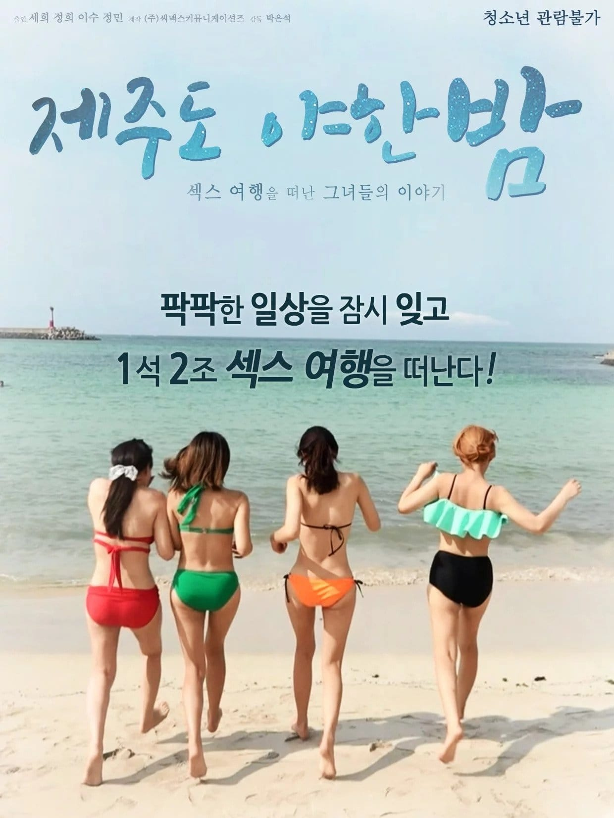 Ver A Sexy Night on Jeju Island Online HD Español ()