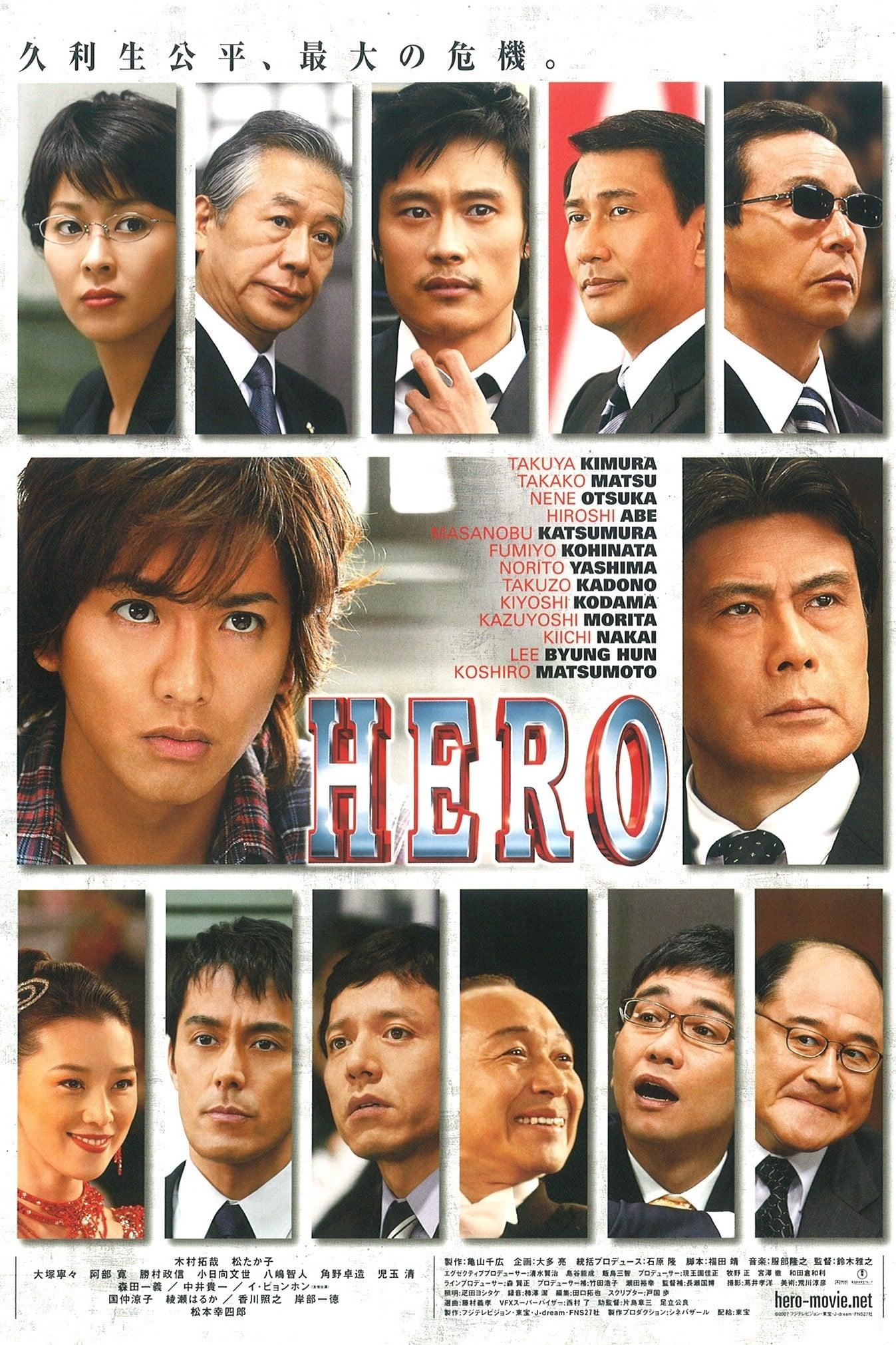 Hero (2007) (2007)