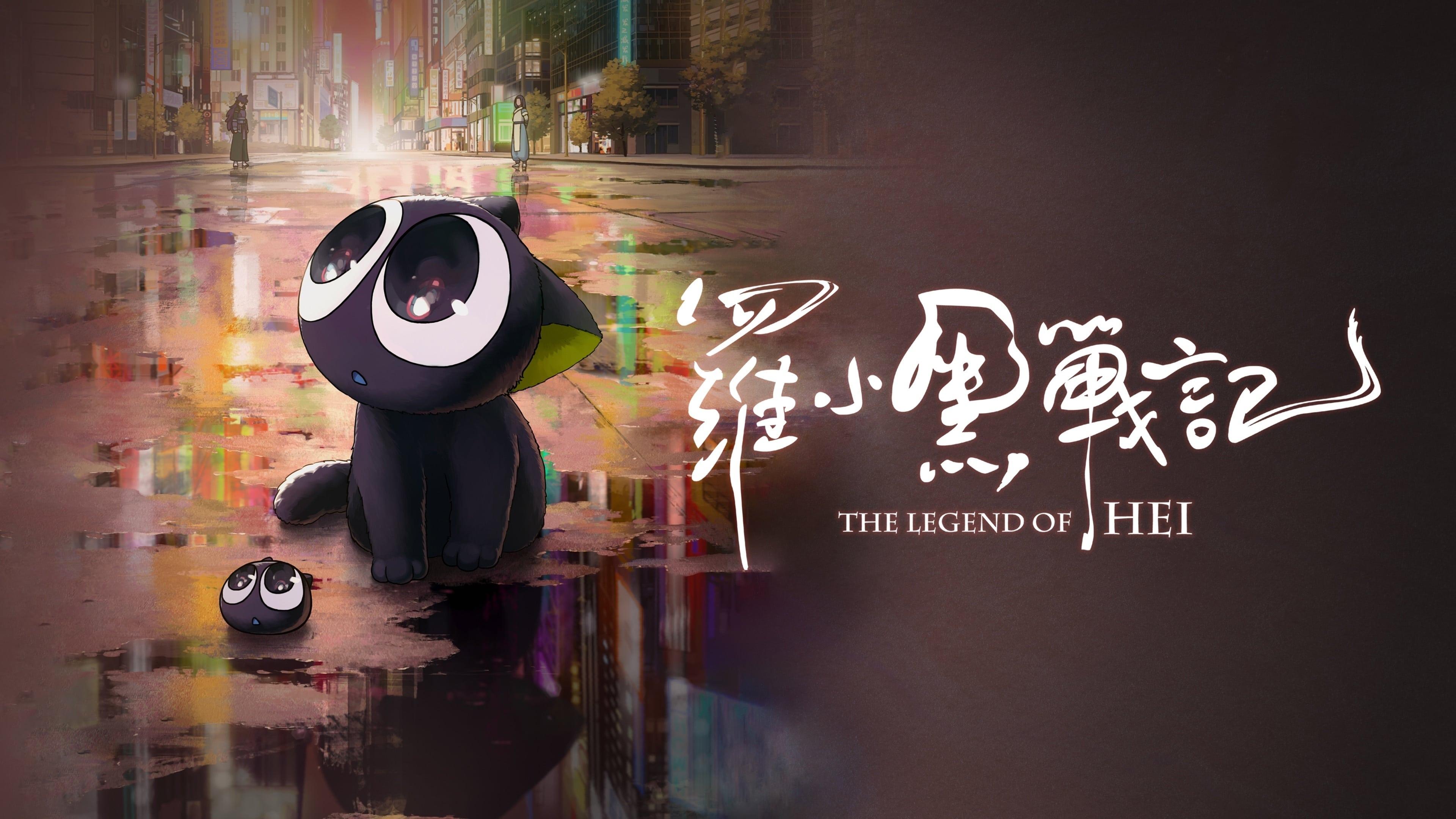 La leyenda de Hei (2019)