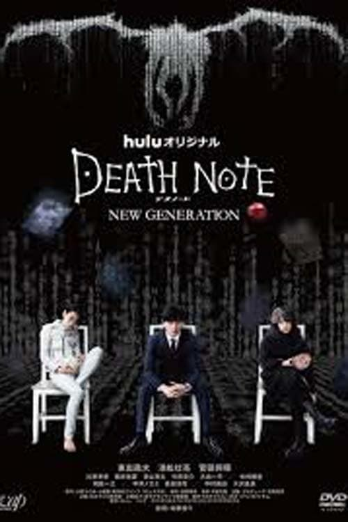 Ver Death note: new generation Online HD Español ()