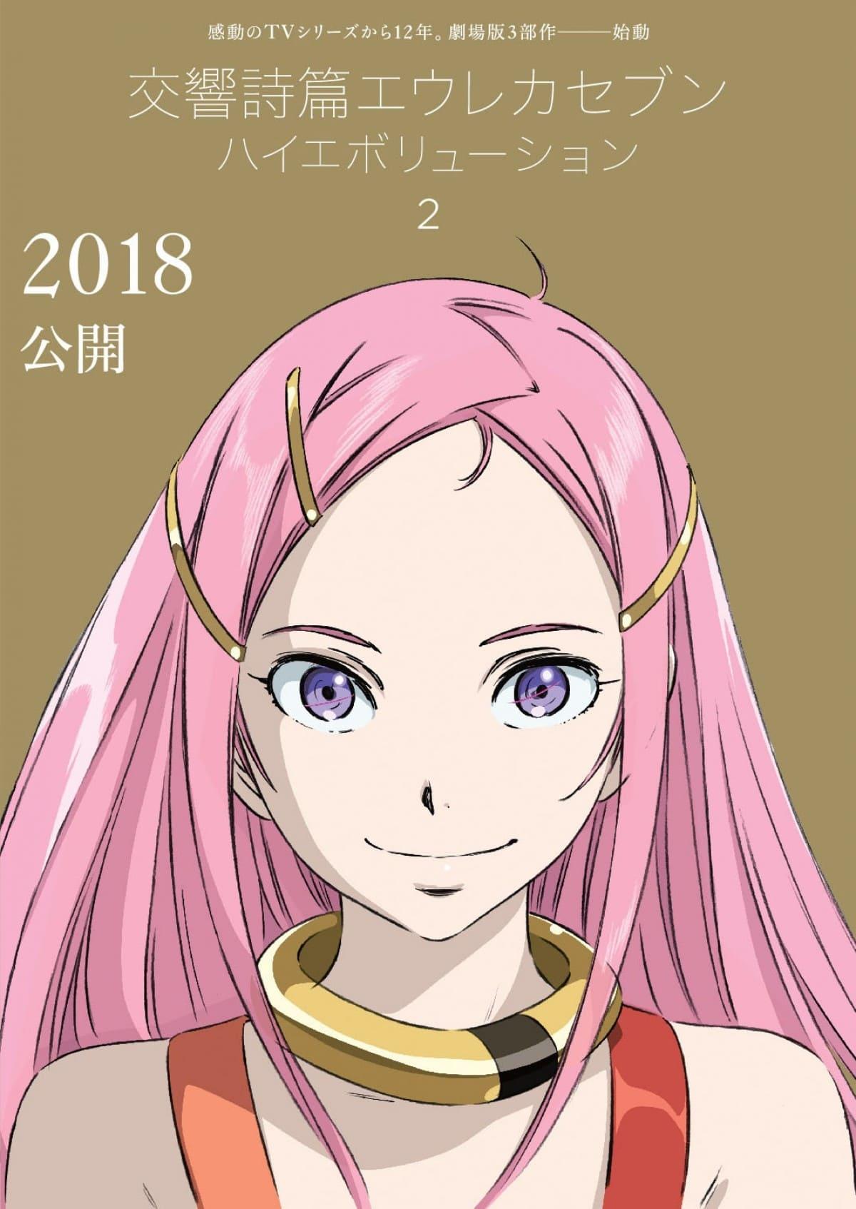 Koukyoushihen Eureka Seven: Hi-Evolution 2