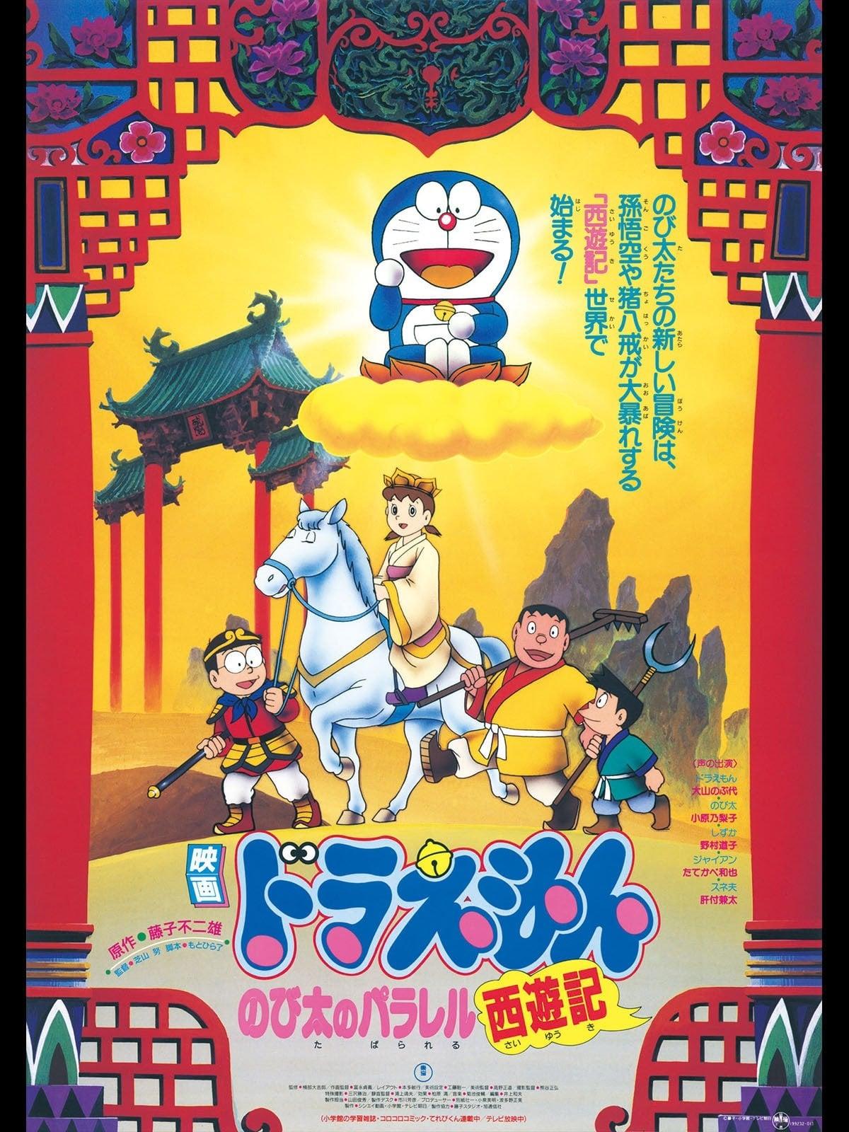 Doraemon: The Record of Nobita's Parallel Journey to the West (1988)