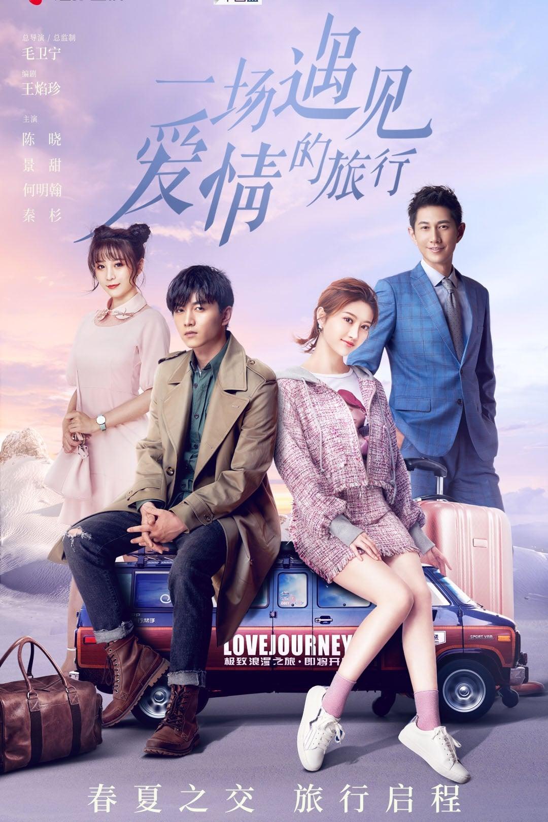 Love Journey (2019)