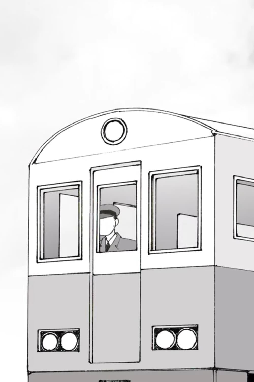 Tram (1970)