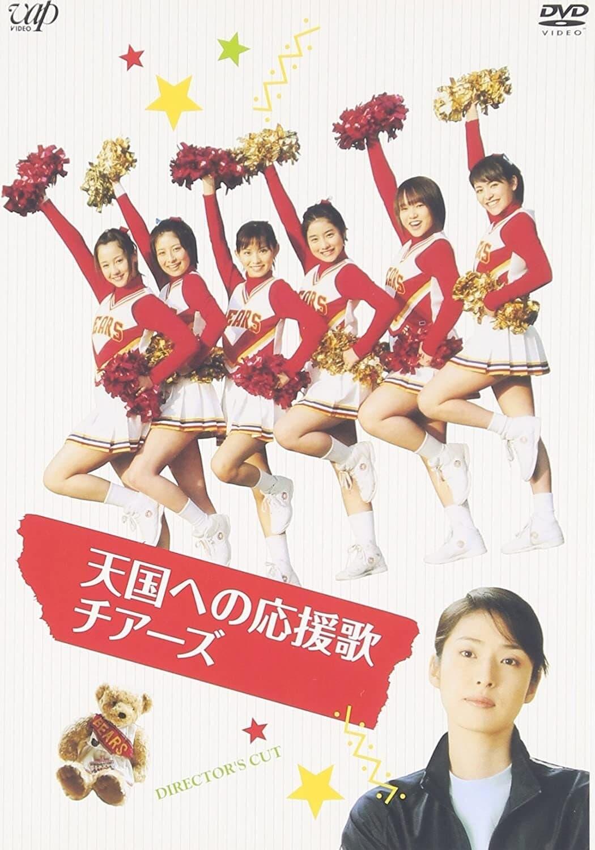 天国への応援歌 チアーズ ~チアリーディングに懸けた青春~ TV Shows About Cheerleader