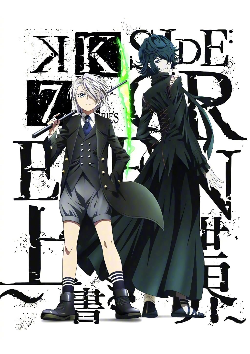 K: Seven Stories Movie 3 - Side:Green - The Overwritten World (2018)