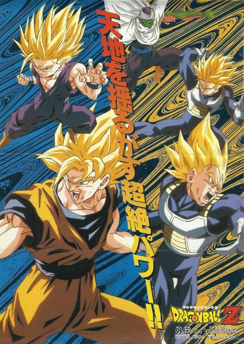 Dragon Ball Z Side Story: Plan to Eradicate the Saiyans (1993)