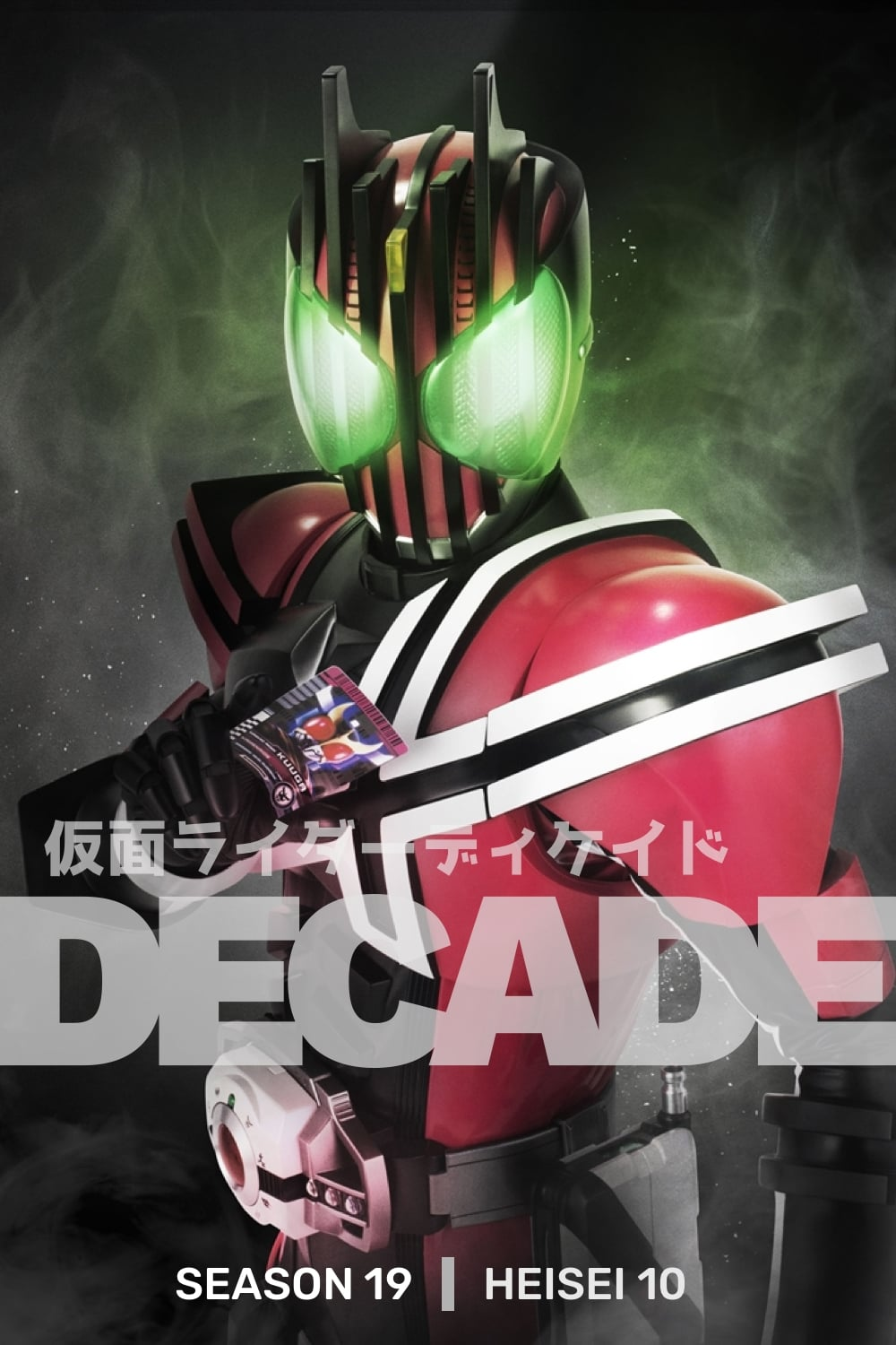 Kamen Rider - Season 21 Episode 42 : Ice, Greeed Form, Broken Wings Season 19