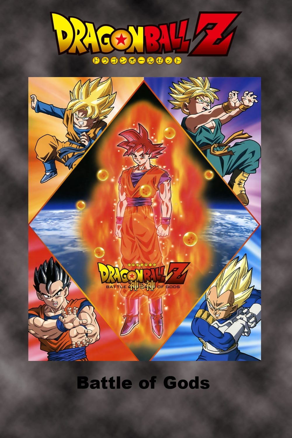 dragon ball z battle of gods 2013 posters � the movie