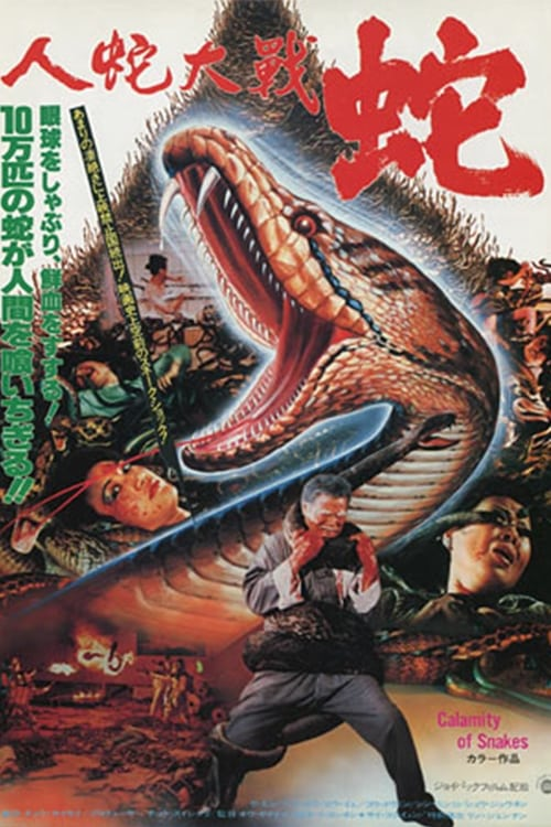 Calamity of Snakes (1983)