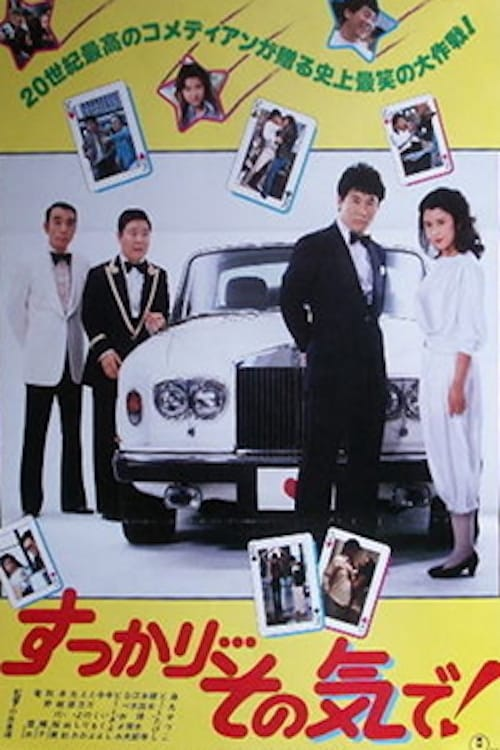 Ver Sukkari… sono ki de! Online HD Español (1981)