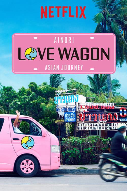 Ainori Love Wagon: Asian Journey (2017)