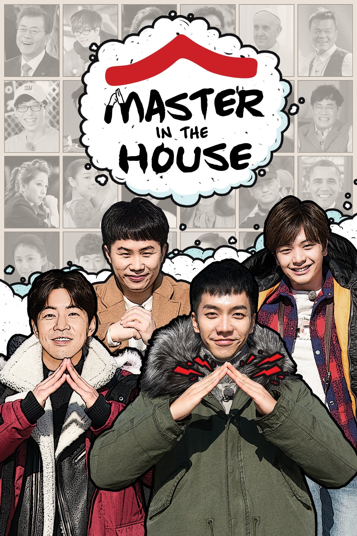 Master In The House (2017)