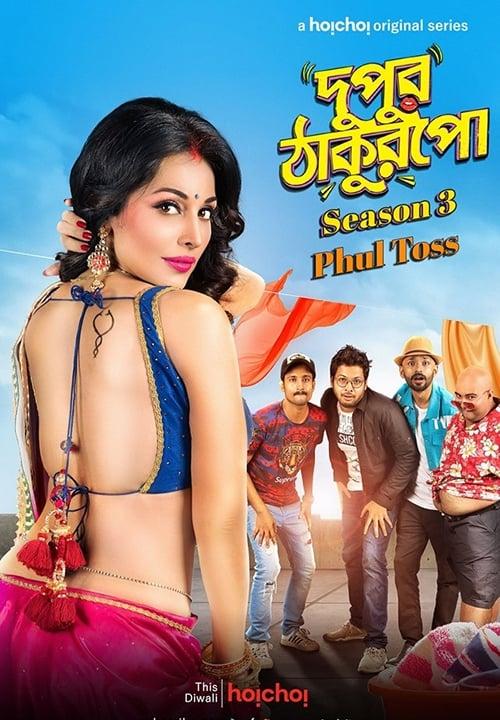 Dupur Thakurpo Season 3