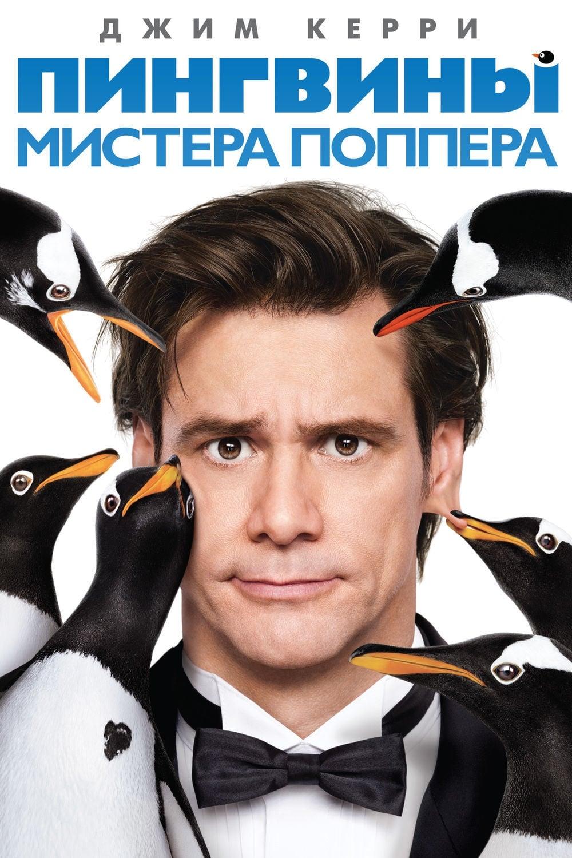 фильм пингвины мистера поппера громкий