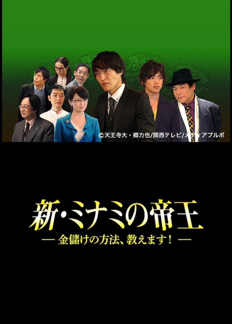 The King of Minami Returns: How to Make Money (2014)