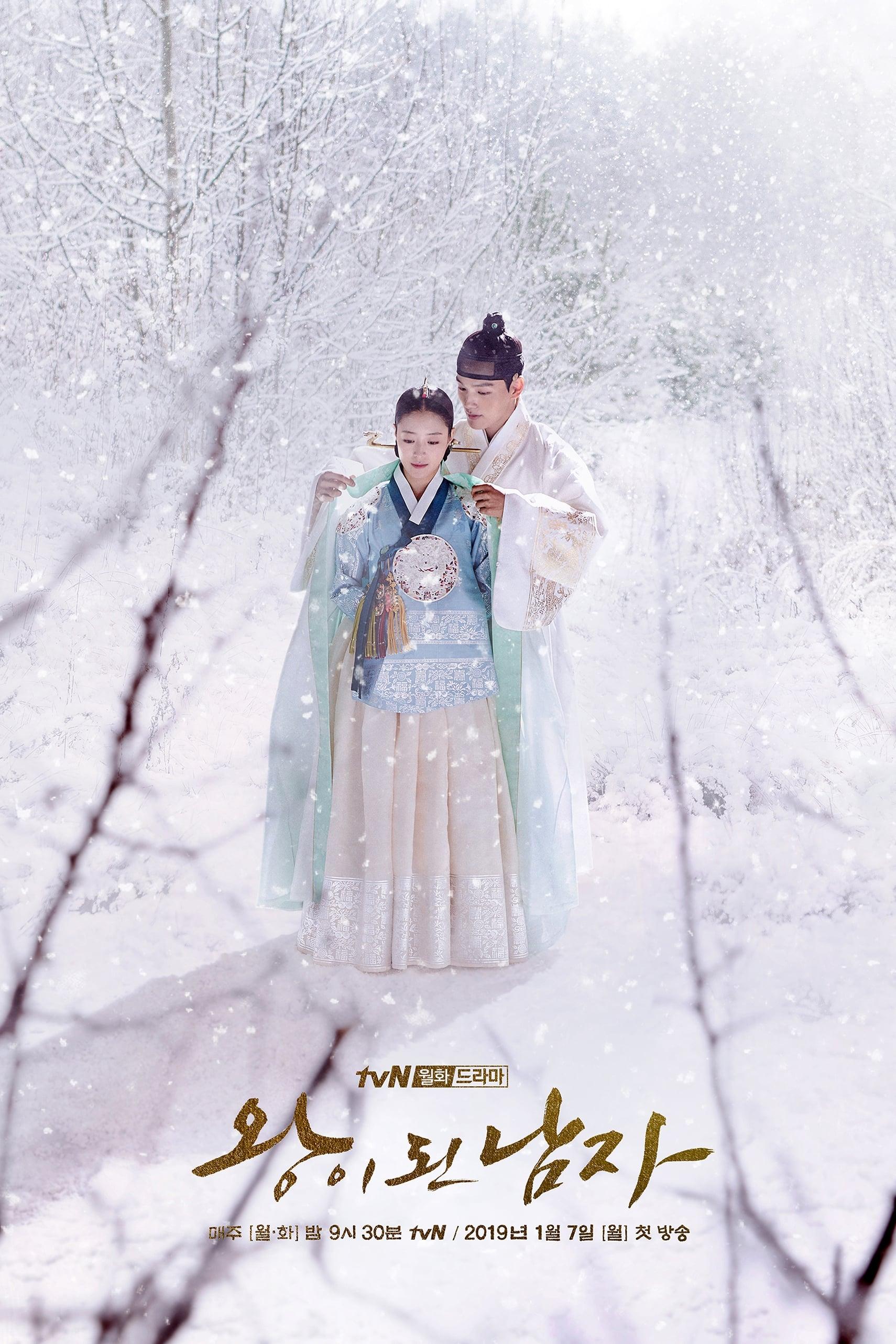 왕이 된 남자 Poster
