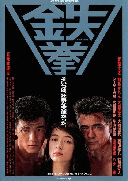Tekken (1990)