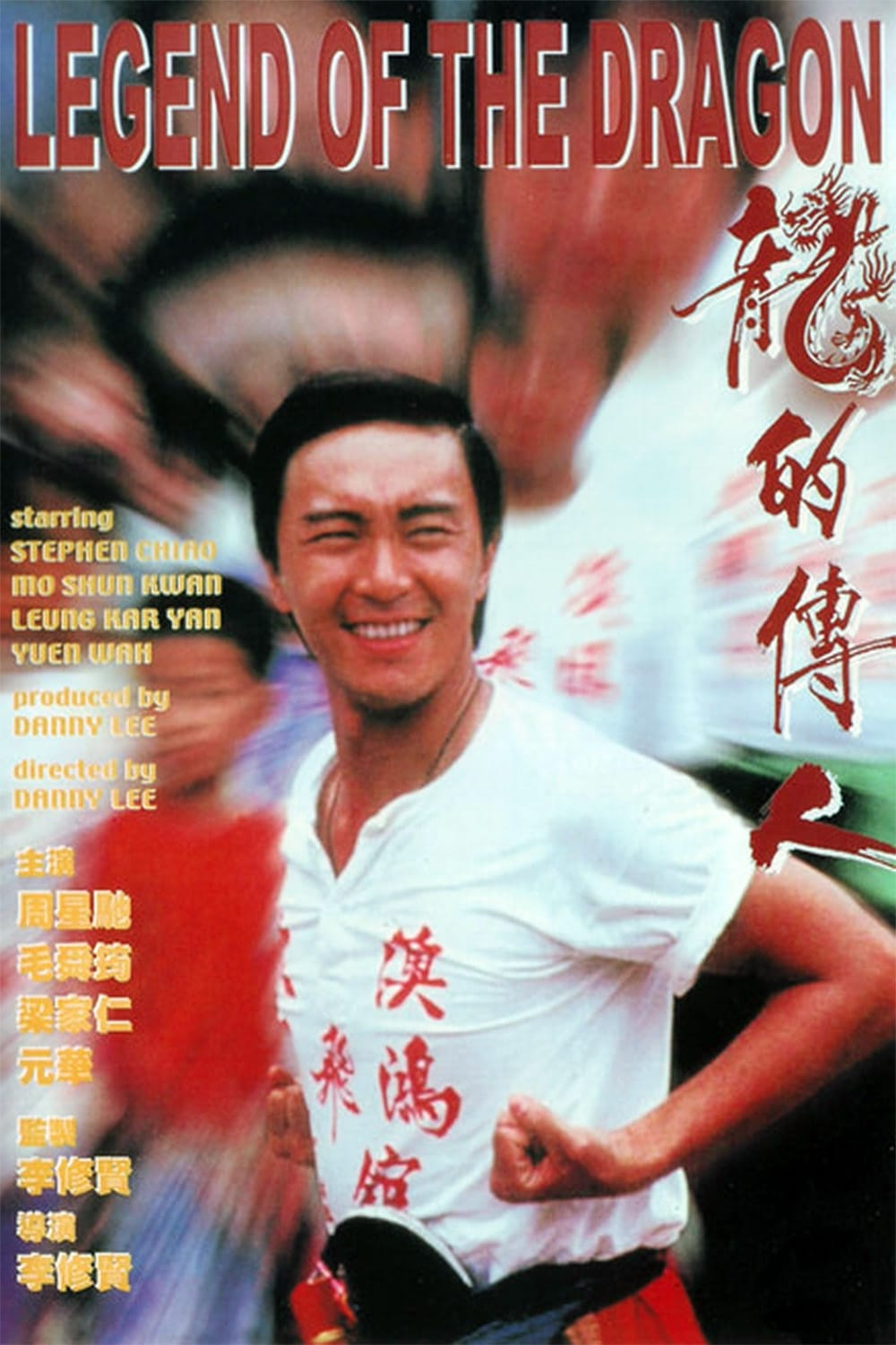 legend of the dragon 1991 posters � the movie database