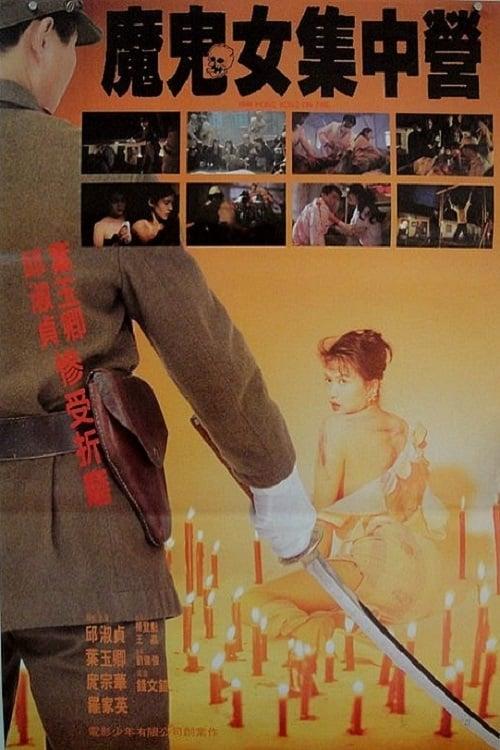 1941 Hong Kong on Fire (1994)