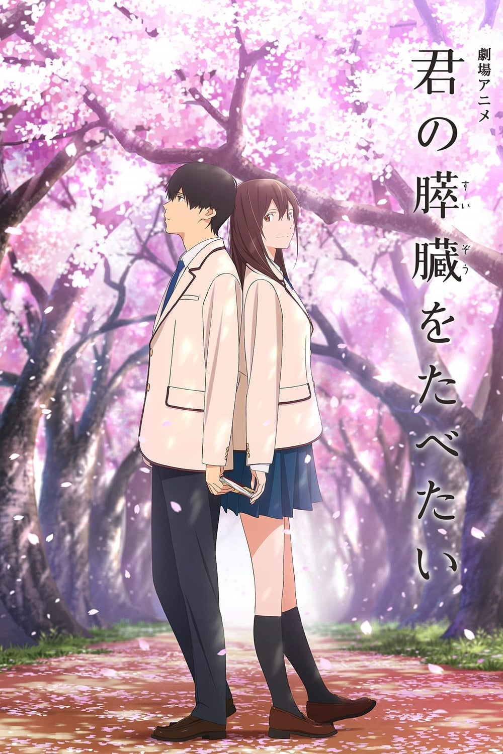 I Want To Eat Your Pancreas Deutsch