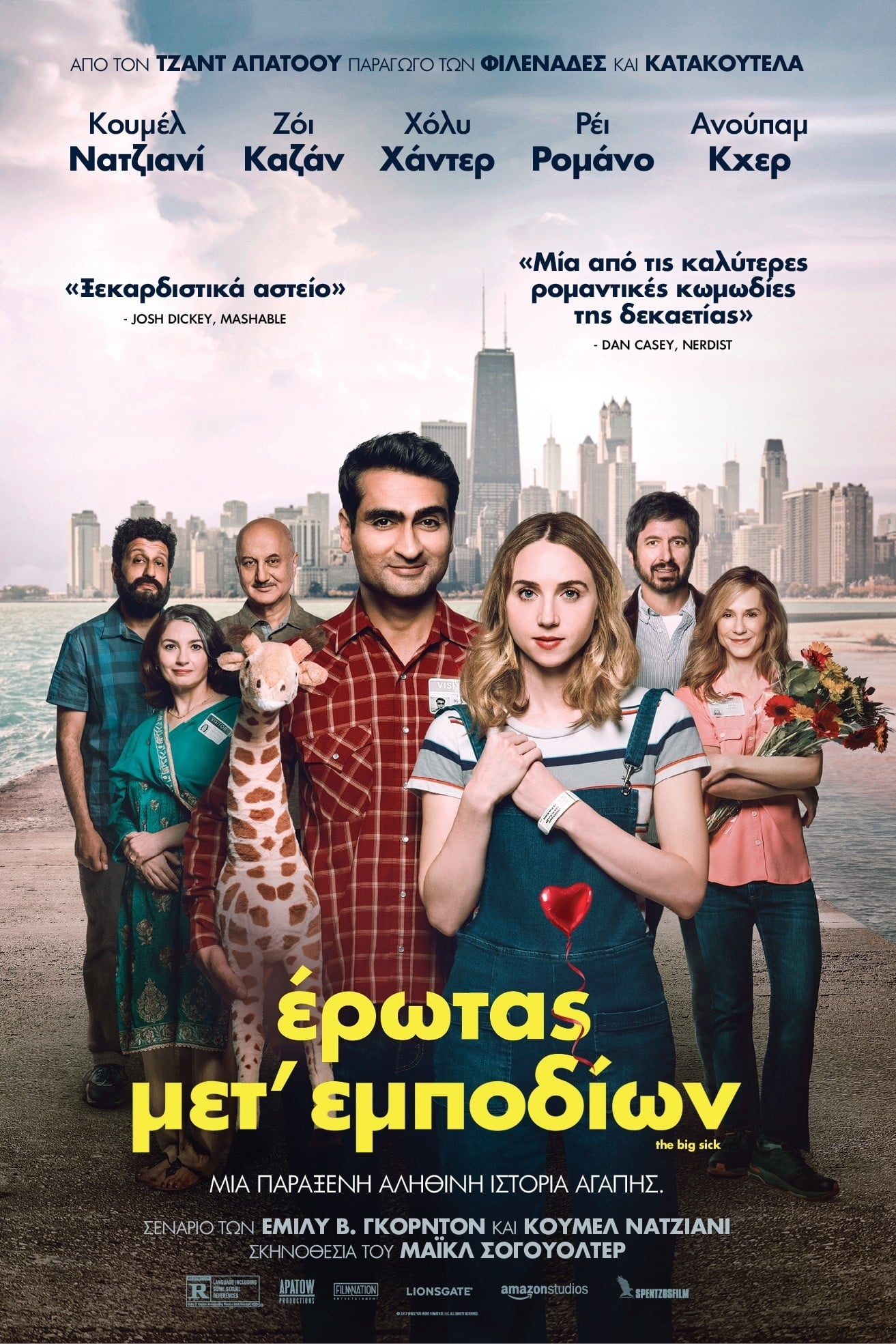 Poster and image movie Film The Big Sick - The Big Sick - The Big Sick -  2017